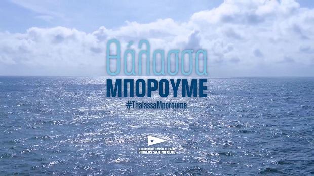 «Θάλασσα Μπορούμε»: Oι κορυφαίοι Έλληνες ιστιοπλόοι στη μάχη κατά του κορωνοϊού