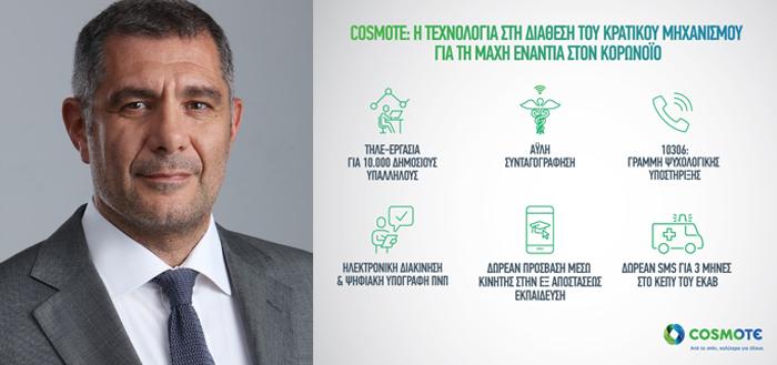 COSMOTE: Η τεχνολογία στη διάθεση του κρατικού μηχανισμού για τη μάχη ενάντια στον κορωνοϊό