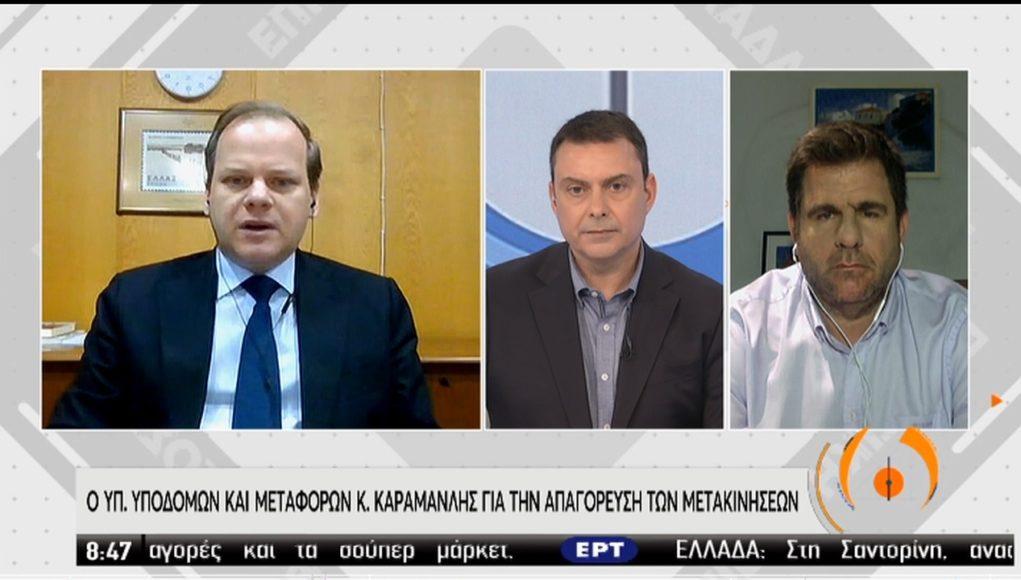 Κ. Καραμανλής: Θα ληφθούν επιπλέον μέτρα για την αποφυγή μετακινήσεων ενόψει Πάσχα (video)