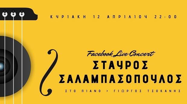 """Ένα """"Facebook Live"""" από τον τενόρο Σταύρο Σαλαμπασόπουλο για τα Παιδικά Χωριά SOS"""