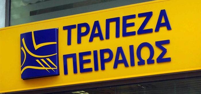 Τράπεζα Πειραιώς: Ένας χρόνος από την υπογραφή των Αρχών Υπεύθυνης Τραπεζικής