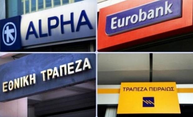 Τέσσερις τράπεζες έχουν ακίνητα αξίας 5,6 δισ. ευρώ!