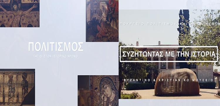 Δώδεκα από τους σημαντικότερους θησαυρούς του Βυζαντινού και Χριστιανικού Μουσείου, παρουσιάζονται την Μ. Πέμπτη (trailer)