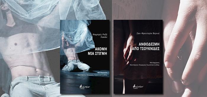 """""""Ακόμη μια στιγμή"""" του Fabrice-Roger Lacan και """"Ανθοδέσμη από τσουκνίδες"""" του Jean-Frédéric Vernier – ΚΥΚΛΟΦΟΡΟΥΝ για πρώτη φορά στην Ελλάδα σε ΕΝΙΑΙΑ ΕΚΔΟΣΗ"""