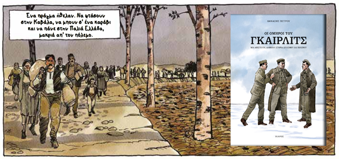 Οι όμηροι του Γκαίρλιτς : Μια απίστευτη, αληθινή ιστορία διχασμού και πολέμου