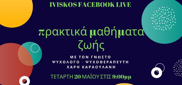 Facebook LIVE με τον γνωστό ψυχολόγο Χάρη Καραουλάνη! – Αντικρίζουμε με Αισιοδοξία το Σήμερα