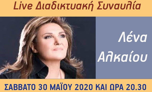 Δήμος Ιλίου: Καλωσορίζουμε το καλοκαίρι με ζωντανή διαδικτυακή συναυλία της Λένας Αλκαίου