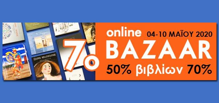 Μουσείο Μπενάκη: Παράταση λειτουργίας του 7o online Bazaar Βιβλίων του έως και την Τετάρτη 20 Μαΐου 2020