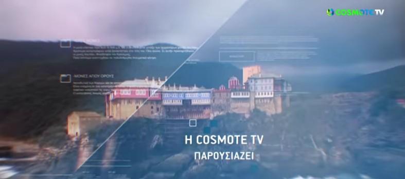 Ως το τέλος Μαϊου το ελεύθερο κανάλι της Cosmote TV