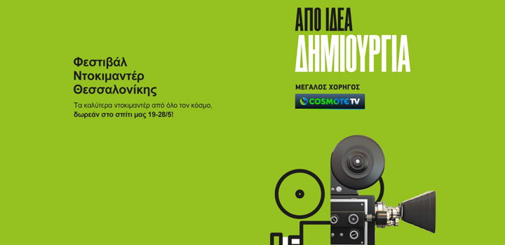 Η COSMOTE TV στηρίζει, ως Μεγάλος Χορηγός, το 22ο Φεστιβάλ Ντοκιμαντέρ Θεσσαλονίκης, που φέτος πραγματοποιείται online