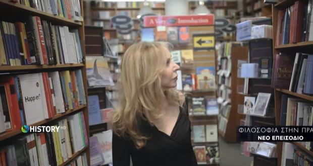 Αναζητώντας την «Φιλοσοφία στην πράξη» στην Cosmote TV