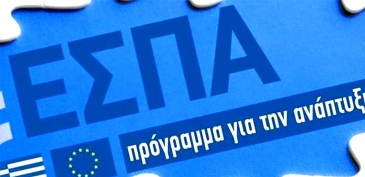 ΕΣΠΑ : Στο 100% η εκτέλεση του Προγράμματος Δημοσίων Επενδύσεων για το 2020