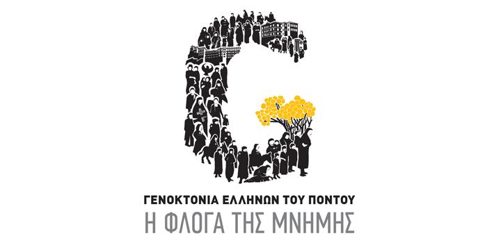 Η απουσία και η μετάθεση… στο μνημόσυνο για τα θύματα της Γενοκτονίας των Ελλήνων στον Μικρασιατικό Πόντο