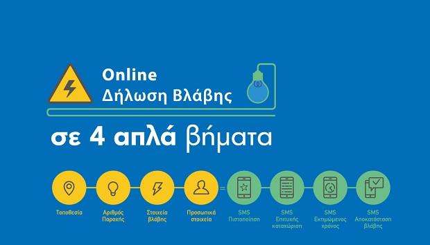 ΔΕΔΔΗΕ: Αναβάθμιση της online εφαρμογής για δήλωση βλάβης – Δηλώστε με ένα κλικ και ενημερωθείτε άμεσα για την αποκατάσταση της βλάβης σας