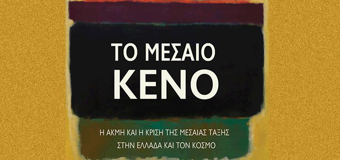 ΤΟ ΜΕΣΑΙΟ ΚΕΝΟ: Η ακμή και η κρίση της μεσαίας τάξης στην Ελλάδα και τον κόσμο