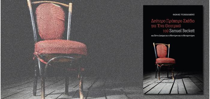 Δεύτερο Πρόχειρο Σχέδιο για ένα Θεατρικό, του Samuel Beckett