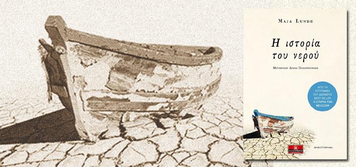 Η ΙΣΤΟΡΙΑ ΤΟΥ ΝΕΡΟΥ  –  Πόσο τρωτός μπορεί να γίνει ο άνθρωπος μπροστά στην έλλειψη νερού;