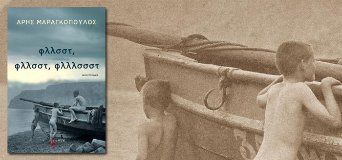 """Συνάντηση με αφορμή το μυθιστόρημα του Άρη Μαραγκόπουλου """"Φλλσστ, φλλσστ, φλλλσσστ"""""""