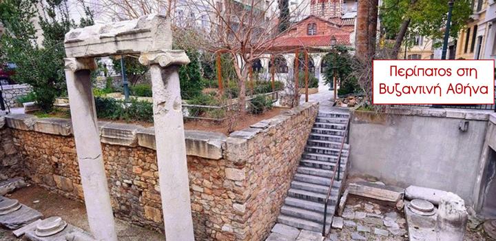 Μουσείο Σχολικής Ζωής και Εκπαίδευσης: Περίπατος στη Βυζαντινή Αθήνα με τον Γιάννη Καλπούζο