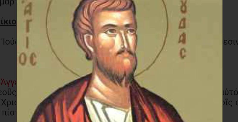 Άγιος Ιούδας ο Απόστολος – 19 Ιουνίου