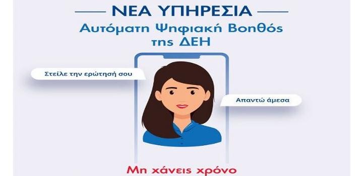 ΔΕΗ: Τρεις νέες υπηρεσίες για τη βελτίωση της εξυπηρέτησης των πελατών μας