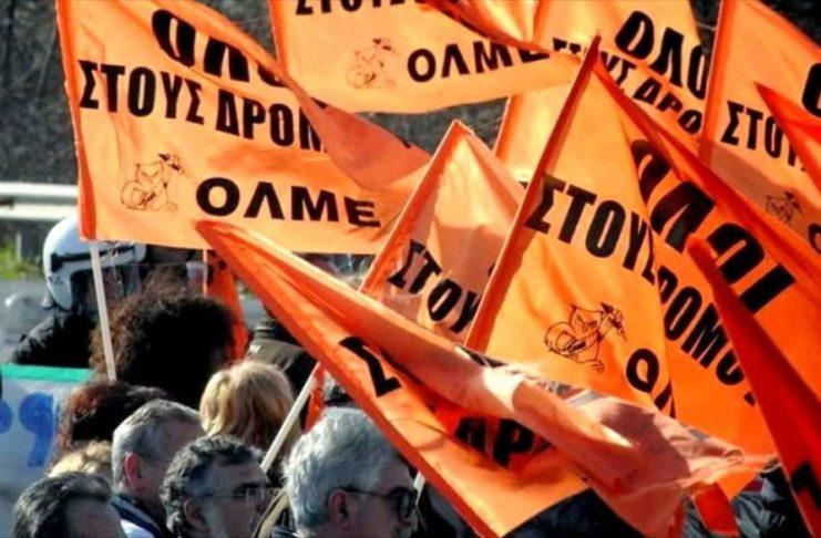 ΟΛΜΕ: Απαιτούμε να αφεθούν άμεσα ελεύθεροι οι συλληφθέντες μαθητές και να απαλλαχθούν απ' όλες τις κατηγορίες!