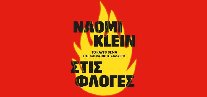Στις φλόγες
