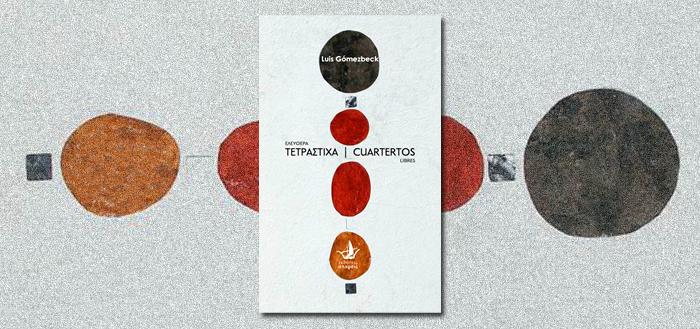 ΕΛΕΥΘΕΡΑ ΤΕΤΡΑΣΤΙΧΑ – CUARTERTOS LIBRES | Δίγλωσση ποιητική συλλογή