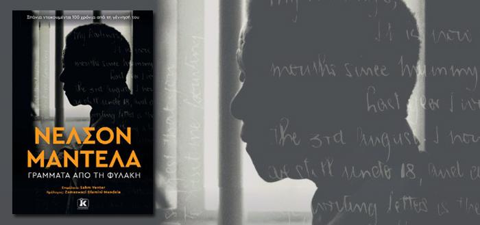 Νέλσον Μαντέλα – Γράμματα από τη φυλακή