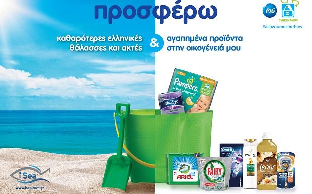 P&G – ΑΒ Βασιλόπουλος: Προσφέρουν καθαρότερες ελληνικές θάλασσες & ακτές σε Αθήνα, Θεσσαλονίκη και Βόλο