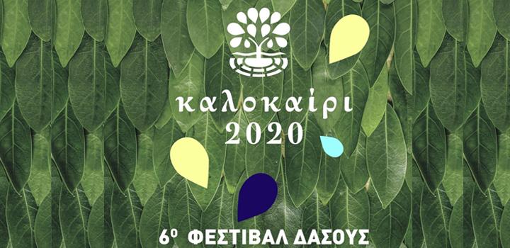 ΚΘΒΕ: Έρχεται το 6ο Φεστιβάλ Δάσους