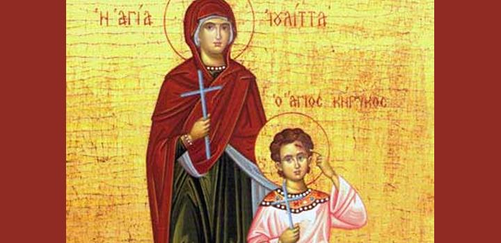 Άγιοι Κήρυκος και Ιουλίττα η μητέρα του – 15 Ιουλίου
