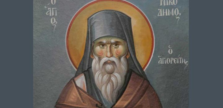Όσιος Νικόδημος ο Αγιορείτης ο σοφός διδάσκαλος της εκκλησίας – 14 Ιουλίου
