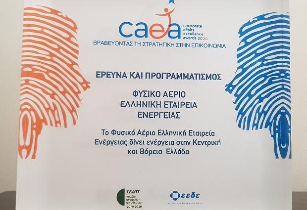 Το Φυσικό Αέριο Ελληνική Εταιρεία Ενέργειας βραβεύεται για την εταιρική επικοινωνία σε Βόρεια και Κεντρική Ελλάδα