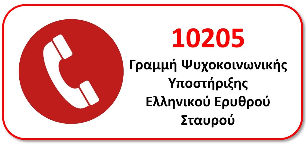 Παροχή ψυχοκοινωνικής υποστήριξης σε σωφρονιστικούς υπαλλήλους μέσω της τηλεφωνικής γραμμής 10205 του Ε.Ε.Σ.