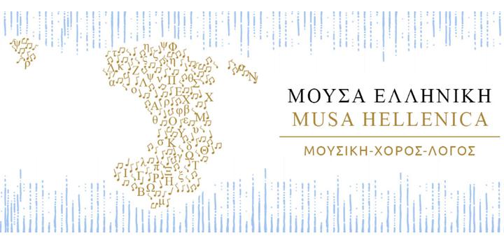 Φεστιβάλ Χίου 2020: Μούσα Ελληνική