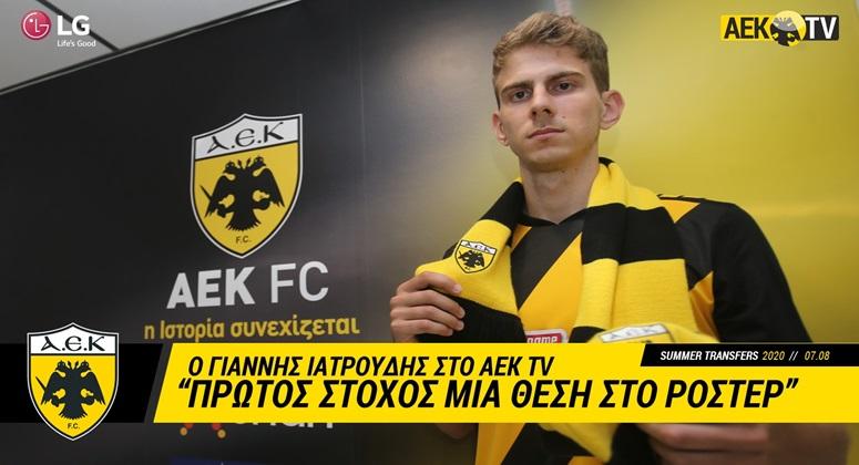 Γιάννης Ιατρούδης: «Μεγάλο βήμα, τεράστια ικανοποίηση»! (video)