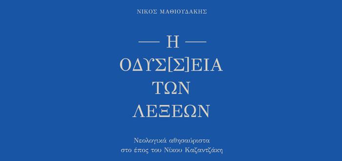 Η ΟΔΥΣ[Σ]ΕΙΑ ΤΩΝ ΛΕΞΕΩΝ – Νεολογικά αθησαύριστα στο έπος του Νίκου Καζαντζάκη