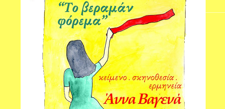 Θέατρο «Μεταξουργείο»: «Το Βεραμάν Φόρεμα» της Άννας Βαγενά