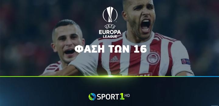 COSMOTE TV: Ζωντανά & αποκλειστικά η «μάχη» του Ολυμπιακού κόντρα στην Γουλβς για πρόκριση στα προημιτελικά του UEFA Europa League