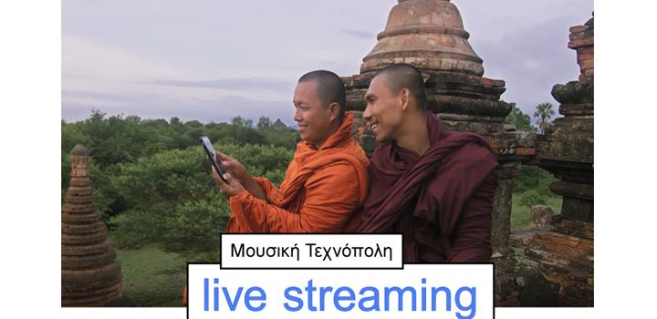 Μουσική Τεχνόπολη και μέσω live streaming