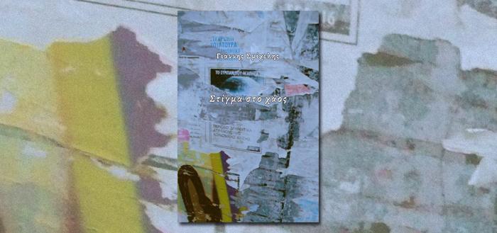 """Διαδικτυακή Παρουσίαση Βιβλίου: """"Στίγμα στο χάος"""" του Γιάννη Σμίχελη"""