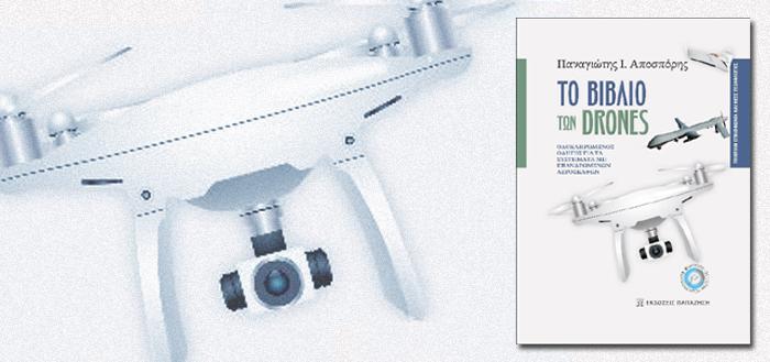 ΤΟ ΒΙΒΛΙΟ ΤΩΝ DRONES – Ολοκληρωμένος οδηγός για τα Συστήματα μη Επανδρωμένων Αεροσκαφών