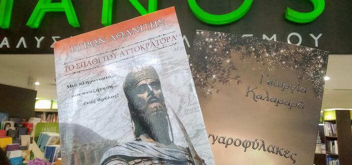 Υπογραφή των βιβλίων του Βύρωνα Αθανίτη και της Γεωργίας Καλαμαρά, με τίτλο «Το σπαθί του Αυτοκράτορα» και «Φεγγαροφύλακες» στον ΙΑΝΟ
