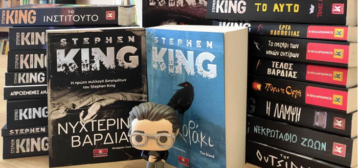 Stephen King – O Bασιλιάς του Τρόμου γίνεται 73!