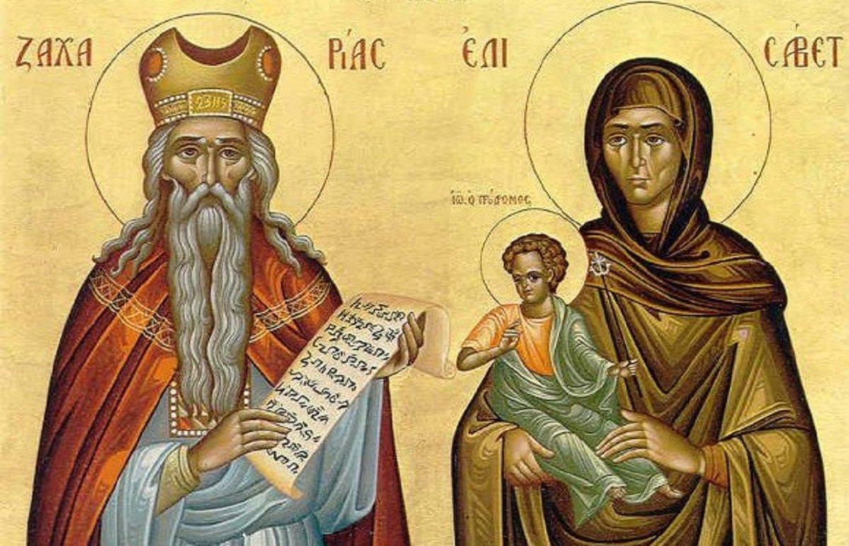 Άγιοι Ζαχαρίας και Ελισάβετ – 5 Σεπτεμβρίου