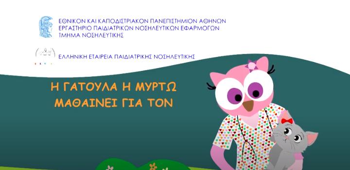 ΕΚΠΑ: Εκπαιδευτικά video για παιδιά σχετικα με τη χρήση μάσκας και την ενημέρωση για τον κορονοϊό