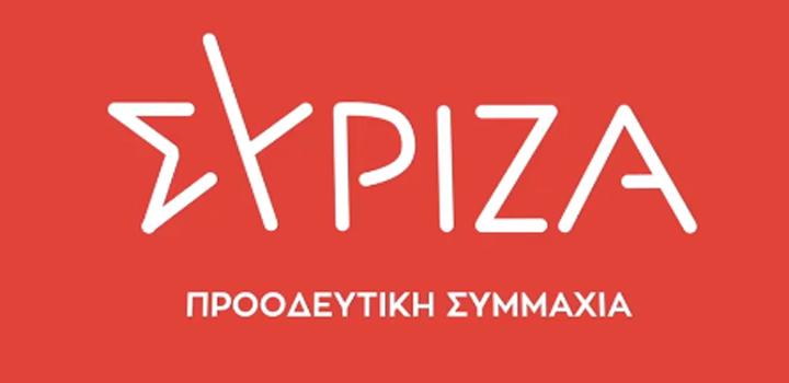 ΣΥΡΙΖΑ: Μη διανοηθεί η κυβέρνηση να επαναλάβει τα αντιδημοκρατικά αίσχη της λίστας Πέτσα