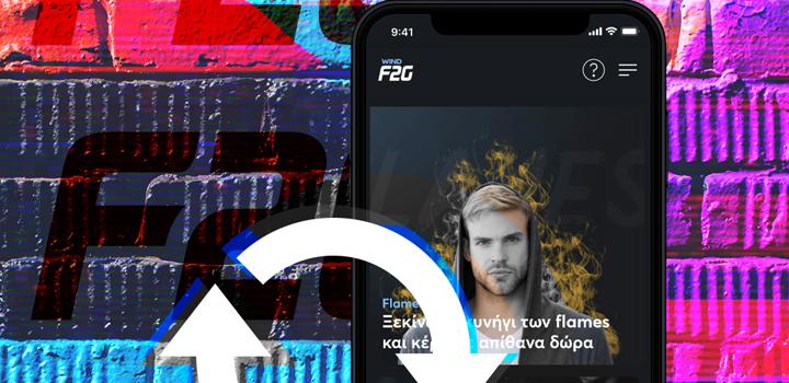 """Το F2G πάτησε το """"Refresh"""" στο website του και προσφέρει ανανεωμένη εμπειρία χρήσης"""