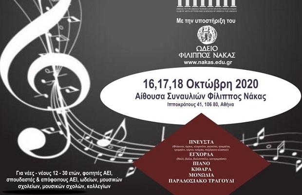 Πανελλήνιος Διαγωνισμός Μουσικής του Ομίλου για την UNESCO Τεχνών, Λόγου και Επιστημών Ελλάδος, στο Ωδείο Φίλιππος Νάκας, 16, 17 και 18 Οκτωβρίου 2020